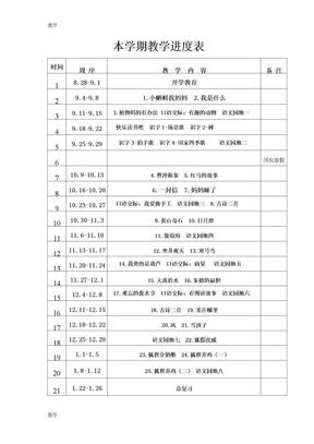 部编版二年级语文上册全册备课.doc