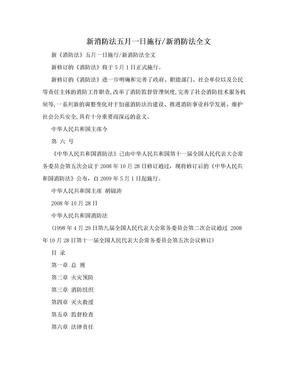 新消防法五月一日施行/新消防法全文.doc