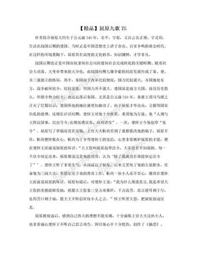 【精品】屈原九歌75.doc