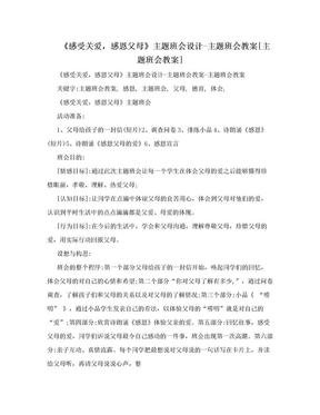 《感受关爱,感恩父母》主题班会设计-主题班会教案[主题班会教案].doc