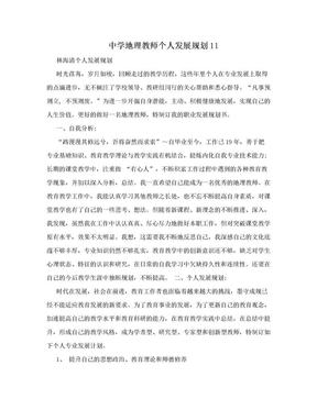 中学地理教师个人发展规划11.doc