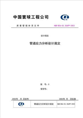 管道应力分析设计规定——寰球标准.doc