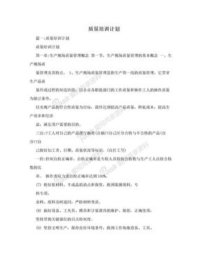 质量培训计划.doc