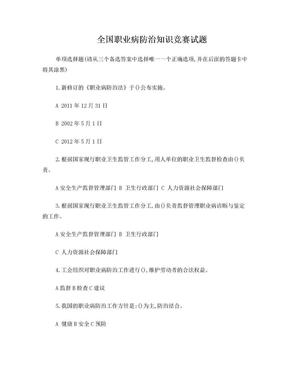 全国职业病防治知识竞赛试题—附件.doc