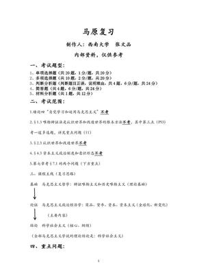 西南大学马原复习修订版.pdf