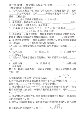 反应工程习题库.doc