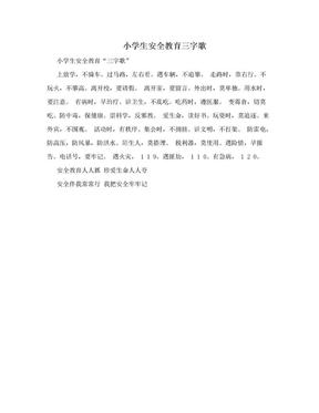 小学生安全教育三字歌.doc