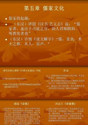 中国文化通论二.ppt