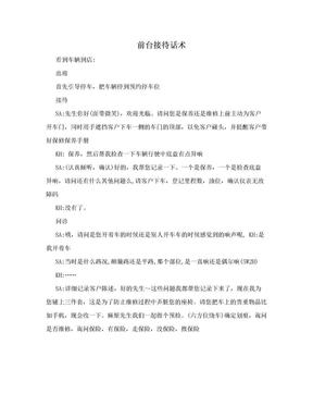 前台接待话术.doc