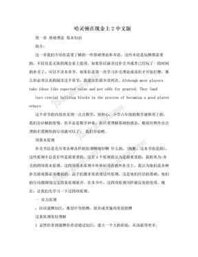 哈灵顿在现金上2中文版.doc