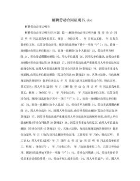 解聘劳动合同证明书.doc.doc