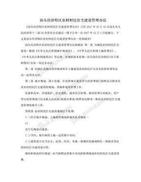 汕头经济特区农村村民住宅建设管理办法.doc