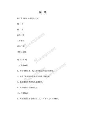职工个人健康监护档案.doc