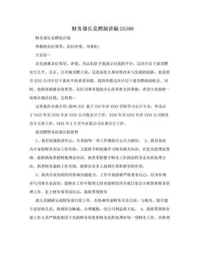 财务部长竞聘演讲稿25388.doc