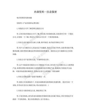 渠道营销话术.doc