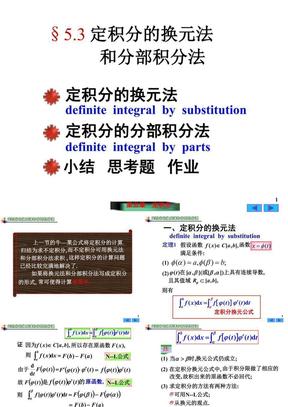 §5.3    定积分的换元法与分部法.ppt