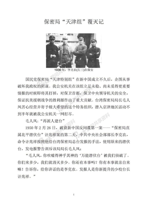 """保密局""""天津组""""覆灭记.doc"""