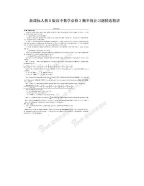 新课标人教B版高中数学必修3概率统计习题精选精讲.doc