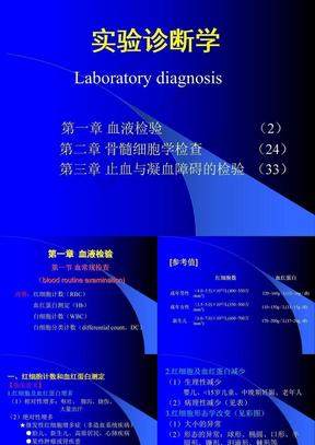 实验诊断学.ppt