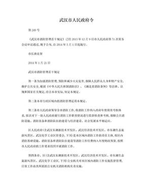 武汉市消防管理若干规定 249号令.doc