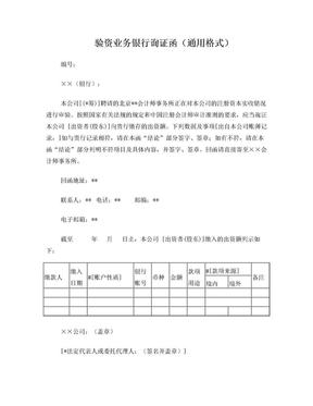 验资银行询证函 - 模板.doc