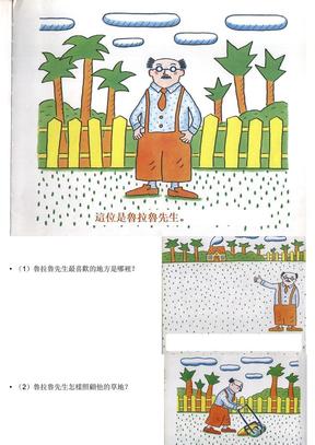魯拉魯先生的草地.ppt