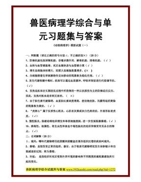 兽医病理学综合与单元习题集与答案.pdf