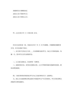 物业管理中的房屋租赁管理 商铺租赁合同解除协议.doc