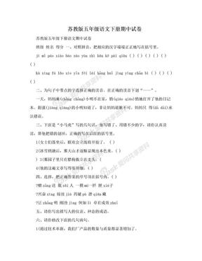 苏教版五年级语文下册期中试卷.doc