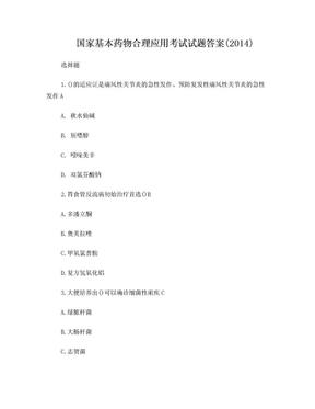 国家基本药物合理应用考试试题答案(2014).doc