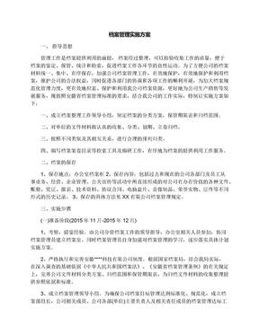 档案管理实施方案.docx