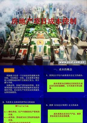 建筑房地产项目成本控制.ppt