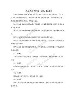 志愿者培训制度 投稿:陶蓀蓁.doc
