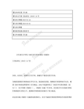 卫生部关于印发《病历书写基本规范》的通知(卫医政发〔2010〕11号).doc