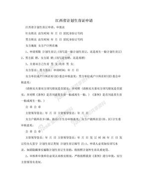 江西省计划生育证申请.doc