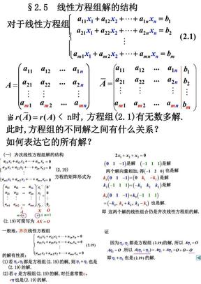 2.5线性方程组解的结构1.ppt