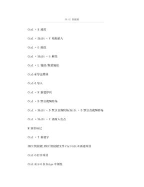 PR CC 快捷键.doc