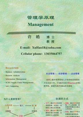 管理学__周三多版课件.ppt
