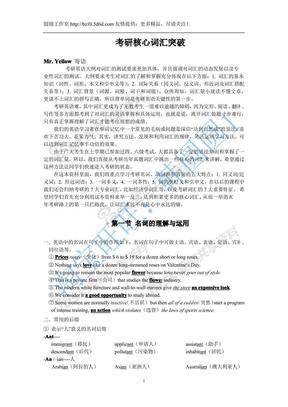 2012启航考研英语词汇基础讲义(黄涛)-.pdf