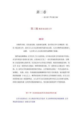kaoyan中国文学史 第二卷.doc