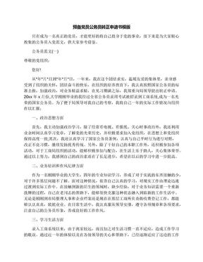 预备党员公务员转正申请书模版.docx