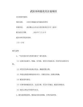 白茶引种栽培及关键技术研究(2010.10.20)