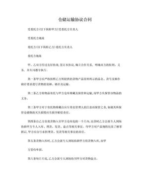 仓储运输协议合同(模板).doc