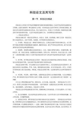 科技论文及其写作.doc