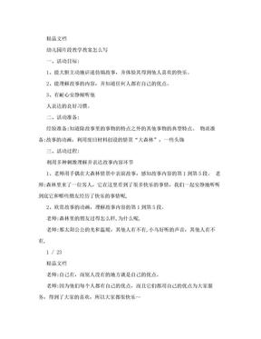 幼儿园片段教学教案怎么写.doc