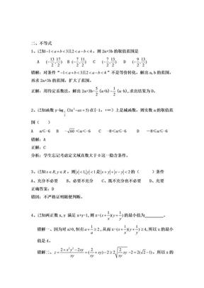 高一数学必修1错题集中营.doc