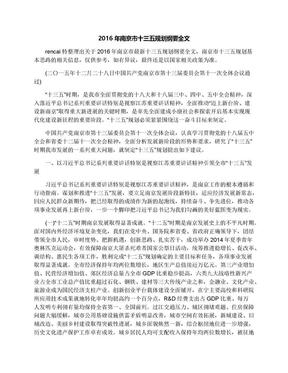 2016年南京市十三五规划纲要全文.docx