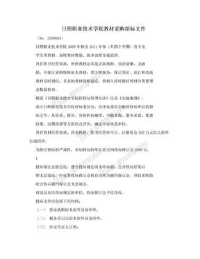 日照职业技术学院教材采购招标文件.doc