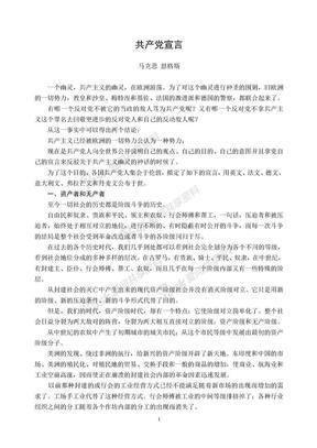 《共产党宣言》.doc