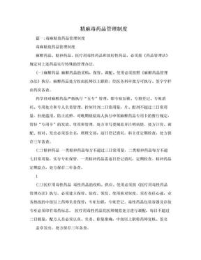 精麻毒药品管理制度.doc